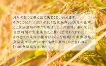 【令和3年産新米】【高級】南魚沼産こしひかり2kg×5袋(玄米)