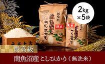 【令和3年産新米】【高級】南魚沼産こしひかり2kg×5袋(無洗米)