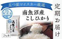 【頒布会】(2㎏×10全3回)南魚沼産こしひかり無洗米
