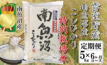 【頒布会5Kg×全6回】雪室貯蔵・南魚沼産コシヒカリ特別栽培