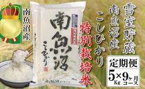 【頒布会5kg×全9回】雪室貯蔵・南魚沼産コシヒカリ特別栽培