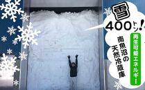 【頒布会20kg×全12回】雪室貯蔵・南魚沼産コシヒカリ特別栽培