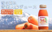 雪の恵み!雪室人参ジュース(ストレート)200ml×10本
