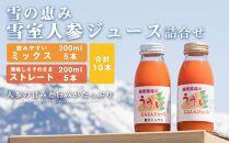雪の恵み!雪室人参ジュース(詰合せ)200ml×10本