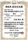 【頒布会】【いしざかさん家の】塩沢産従来コシヒカリ特別栽培米900g×2入×3ヶ月