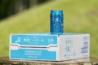 八海山「本格米焼酎ハイボールドライレモン」350ml×24