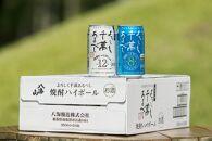 八海山「焼酎ハイボール・ドライレモン」詰合せ350ml×各12