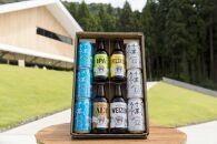 八海山「ライデンビール・焼酎ハイボール」お試しセット