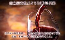 ドメーヌECHIGO 赤ワイン2本セット