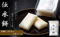 南魚沼産こがねもち使用した杵つき餅「伝承餅」8切れ入り×4パック