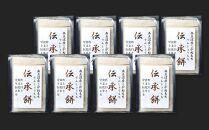 南魚沼産こがねもち使用した杵つき餅「伝承餅」8切れ入り×8パック