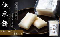 南魚沼産こがねもち使用した杵つき餅「伝承餅」8切れ入り×10パック