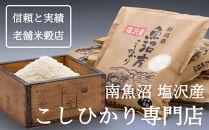 【定期便】南魚沼産コシヒカリ『塩沢地区100%』5kg×2袋2ヶ月連続