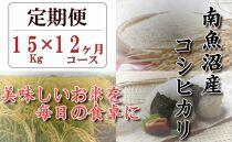 【頒布会】契約栽培 南魚沼産コシヒカリ「八龍の尾」15kg×全12回