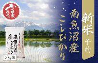 【新米予約 10月発送】南魚沼産こしひかり10kg(5kg×2) 契約栽培雪蔵貯蔵米