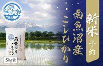 【新米予約10月発送】南魚沼産こしひかり無洗米10㎏(5kg×2)