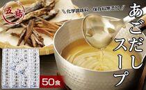 化学調味料・保存料無添加あごだしスープ50食入