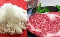 【2021年9月お届け】上五島の海水塩で食する【長崎和牛ステーキ】4枚
