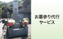 若松石材の新上五島町限定お墓詣り代行サービス