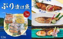 ぶり漬け魚3種詰め合わせ(12枚)