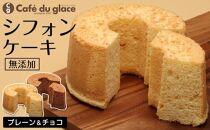 無添加 冷凍 シフォンケーキ