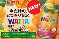 【数量限定】WATTAキーツマンゴー350ml(24本)