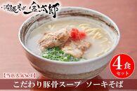 【ソーキ付き!】こだわり豚骨スープ!ソーキそば4食セット!!