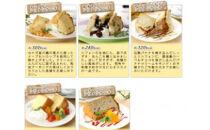 5種類のシフォンケーキセット(個包装)