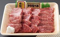 かわなべ牛 上カルビ焼肉800g