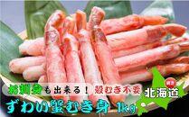 【お刺身OK】生冷凍本ズワイガニポーション脚むき身1kg 【生食可】 (北海道・ロシア・アメリカ産)
