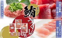 鮪づくしセット(冷凍マグロタタキ、冷凍目鉢鮪切り落とし、冷凍ビンチョウ切り落とし)
