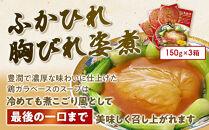 ふかひれ胸びれ姿煮(150g×3箱)