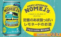 ノメルズハードレモネード オリジナル350ml缶×24本