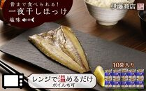《北海道産》骨まで食べられる!一夜干しほっけ塩味10袋入り【伊藤商店】