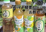【訳あり】酵素たっぷり尾道パパイヤ酢&のむ酢とすのもの酢の人気のセット
