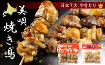 《日本7大やきとり》美唄焼き鳥25本セット
