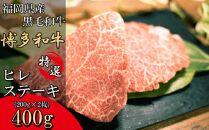 福岡県産黒毛和牛博多和牛ヒレステーキ400g