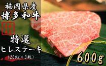 福岡県産黒毛和牛博多和牛ヒレステーキ600g