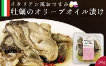AC001知内町産かき使用◆牡蠣のオリーブオイル漬け◆100g×3パック<味の匠>
