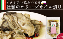 AC002知内町産かき使用◆牡蠣のオリーブオイル漬け◆200g×3パック<味の匠>