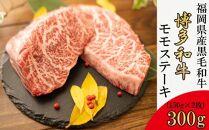 福岡県産黒毛和牛博多和牛モモステーキ300g