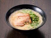 糸島名店西谷家の濃厚とんこつラーメン 自宅でお店の味を楽しめる!!
