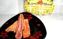 ★1月下旬~2月上旬発送★紀州かつらぎ山の干柿スティック