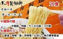 ラーメンつけ麺食べ比べ(20食)麺4種スープ6種