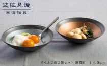 【AB386-NT】【波佐見焼】14.5cmボウル2色2個セット銅器彩 【西海陶器】111480