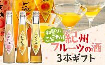 和歌山こだわりリキュール 紀州フルーツの酒3本ギフト