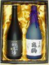 ご進物に③大吟醸亀鶴&純米吟醸聖720mlx2本セット