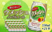 チョーヤ酔わないウメッシュ350ML缶ノンアルコール24本