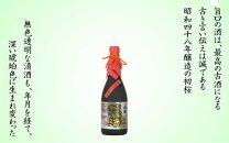 古酒秘蔵酒720ml