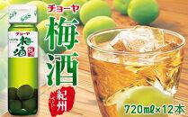 チョーヤ 梅酒 紀州 720ml×12本(1ケース)